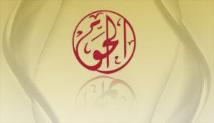 Al-haq-Danish-AwardAwrd-300x173