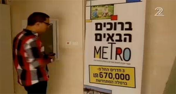 metro-ramla-banner-with-palestinian-man-standing